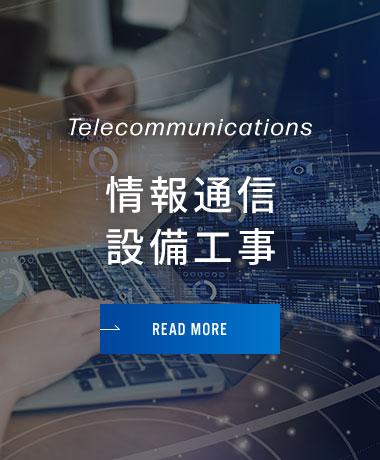 情報通信設備工事
